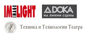 IMLIGHT, DOKA, Техника и технологии театра